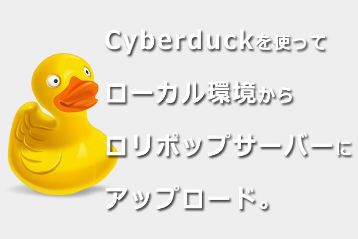 Cyberduckを使ってWordPressをローカルからロリポップサーバーにアップロードする