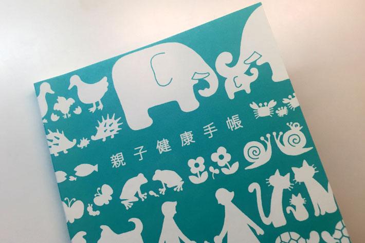 【アメリカ出産準備】海外在住でも5分で母子手帳がもらえます!…使わないけど。