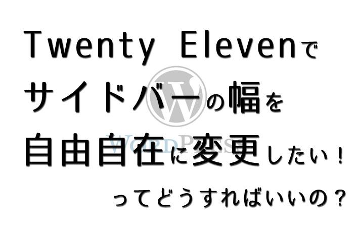 Twenty Eleven サイドバーの幅を変更する