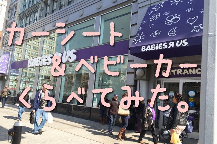 【アメリカ出産準備】カーシート&ベビーカー徹底比較!