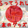 在米者がもらって嬉しい日本製ベビーグッズ【産前編】