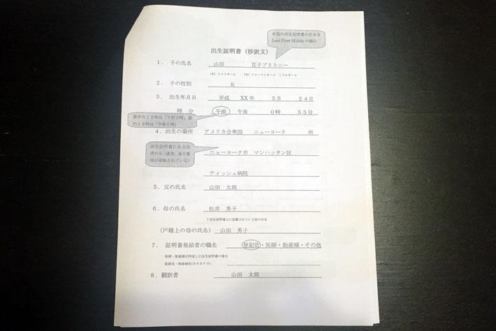 日本・アメリカの出生届申請方法まとめ | うぇぶ母@NY