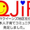 【お知らせ】クイーンズ在住日本人向けの子育てコミュニティ「QJiP」発足!