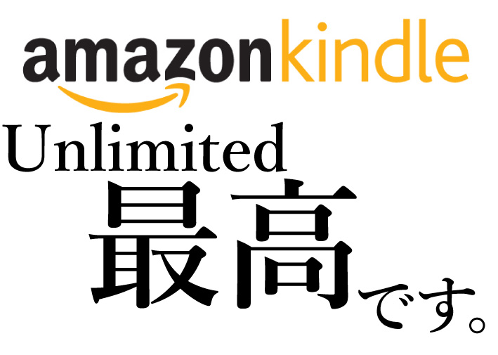 Kindle Unlimitedで授乳タイム→快適読書タイムに大変身