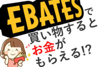 ebates_eyecatch