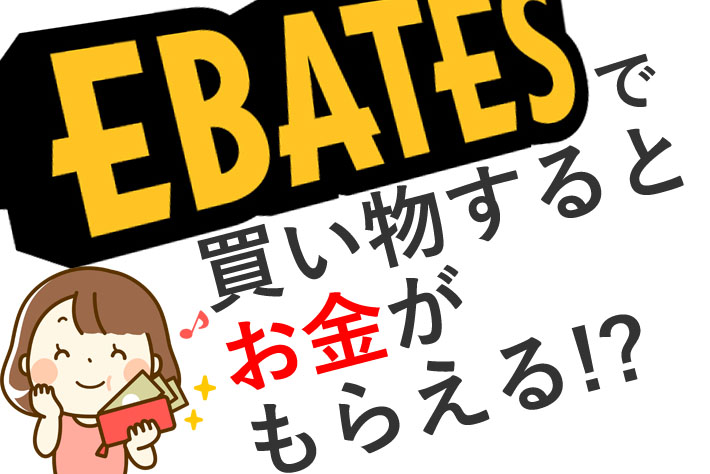 【紹介コードあり】買い物するだけでお金がもらえる「Ebates」登録のススメ