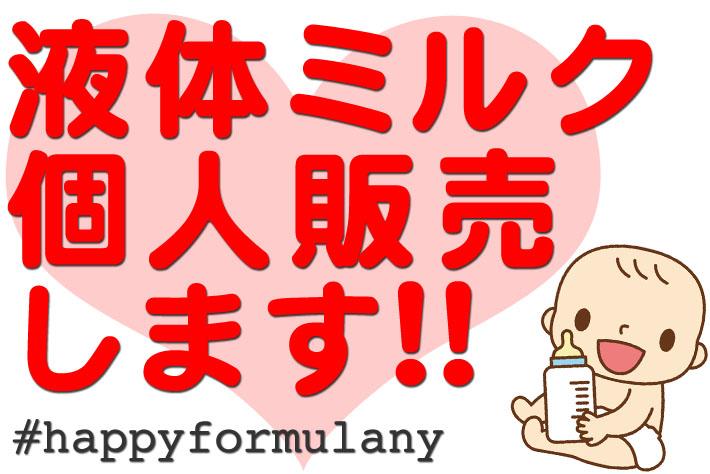 【価格変更しました】乳児用液体ミルクの個人販売を始めます。