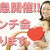 【イベント終了】おしゃべり会開催します!【妊婦さん〜ハイハイまで限定】
