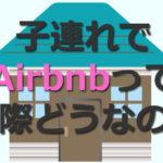 Airbnb初体験!子連れに嬉しいメリット6つ&デメリット5つ