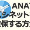 ANAのNY⇔東京便でバシネットを確保する方法