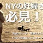【1/22開催決定!】「現役ドゥーラ・清恵さんに妊娠・出産の不安をいろいろ聞いちゃおう!の会」開催します♡