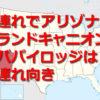 【子連れでアリゾナ①】グランドキャニオンのヤバパイロッジは子連れ向き