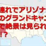 【子連れでアリゾナ②】雪のグランドキャニオンで絶景は見られるか!?