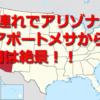 【子連れでアリゾナ⑥】エアポートメサからの夕日は絶景!