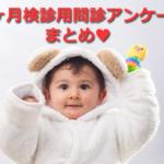 生後10ヶ月検診〜問診アンケート一覧&全和訳〜