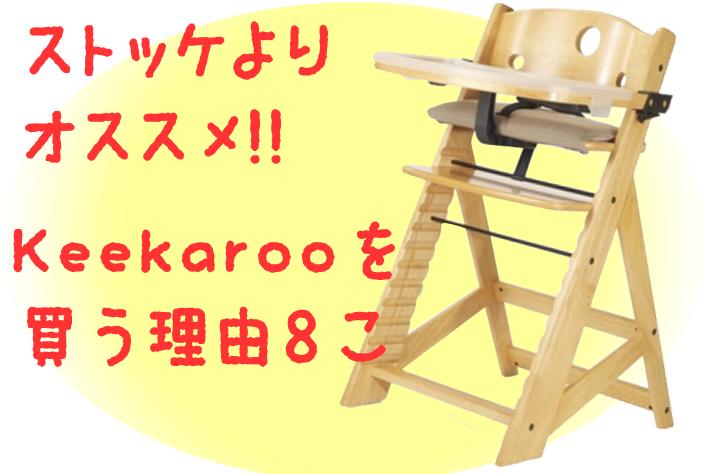 keekaroo00