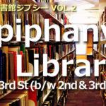 NY図書館ジプシー第二弾!グラマシーのEpiphany Libraryに行ってきた