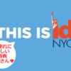 子連れに嬉しい!NYの動物園・美術館など文化施設約40ヶ所が無料になる「IDNYC」申請方法まとめ