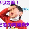 アメリカ流・子どもの胃腸炎対策!!ハイター的な消毒液ってあるの?