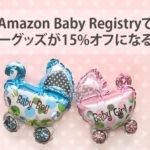 Amazon Baby Registryでベビーグッズが15%オフ!Wish Listとの違いとは