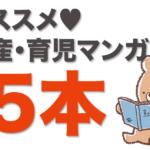 「伝説のお母さん」など♡おすすめ出産・育児マンガ5選